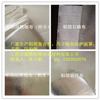 供应铝箔消防隔热防火布