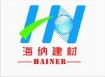 无锡海纳建材科技有限公司