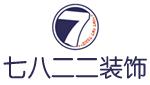 四川七八二二装饰设计有限公司