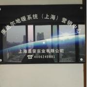 上海电地暖有限公司