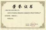 中国林业产业创新奖