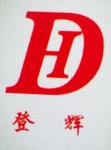 济宁登辉经贸有限公司