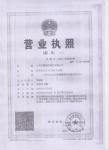 广州市豪使特粘胶有限公司