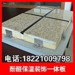 供应硅酸钙板粘岩棉外墙保温一体板聚氨酯胶
