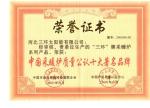 炉具 中国采暖炉质量公认十大著名品牌