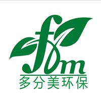 广州多分美环保科技有限公司