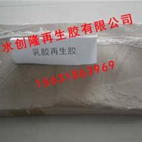 供应乳胶再生胶-衡水再生胶厂家-再生胶价格