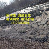 拦河坝护坡固滨笼,河道抢险治理固滨石笼