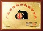 广东省涂料行业诚信企业