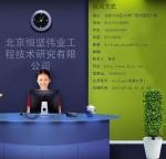 北京恒坚伟业建筑工程有限公司