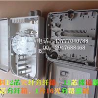 供应】12芯光纤分纤箱(12芯SMC分纤箱)