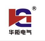 浙江华柜电气有限公司
