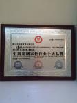 中国定制衣柜行业十大品牌