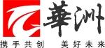 北京华洲建筑工程有限公司