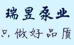 淄博瑞昱泵业有限公司