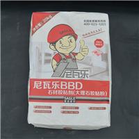 BBD石材胶粘粉(大理石胶-纯白)
