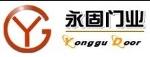 北京永固炜业工贸有限公司