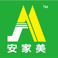 深圳市安家美科技有限公司