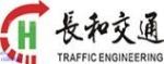 深圳市长和交通工程有限公司销售部