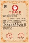 国际权威检测质量合格产品