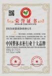 中国整体衣柜行业十大品牌