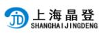 上海晶登有限公司