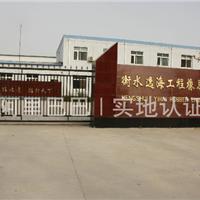 衡水逸海工程橡胶有限公司