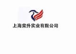 上海棠升实业有限公司