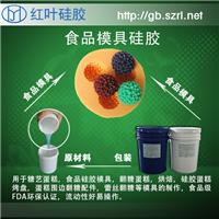 供应食品级液态硅橡胶