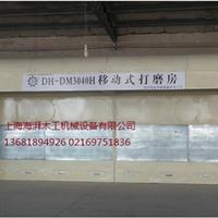 供应上海海湃移干式打磨房/底漆打磨房价格
