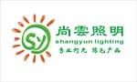 广州市尚云照明科技有限公司