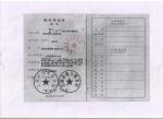 上海向岚税务登记证