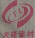 西安天隆建材厂
