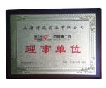 中国施工网理事单位