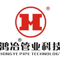 湖北鸿冶管业科技有限公司