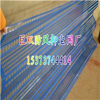供应高度抑制粉尘扩散用网防风抑尘网