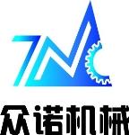 济宁众诺机械设备有限公司