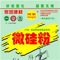 建筑外加剂 绿色建材产品 高效精品微硅粉