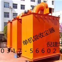 供应小型UF单机除尘器河北沧州英杰机械放价