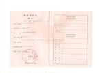 国税登记副本