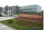 潍坊佳源污水处理设备有限公司