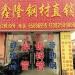 苏州鑫隆钢材有限公司
