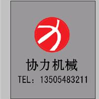 泰安市协力机械配件有限公司
