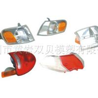 供应汽车灯罩模具汽车配件模具,建材模具