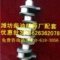 潍柴潍坊R4105ZT,R4105T柴油机曲轴专卖店