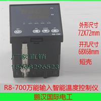 E5CZ供应促销智能温控仪SHYB R8-700