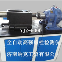 供应YJZ-500D全自动高强螺栓检测仪价格
