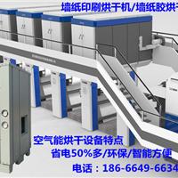 墙纸印刷烘干设备
