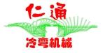 潍坊仁通冷弯机械有限公司