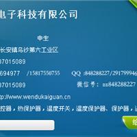 东莞川泉电子科技有限公司